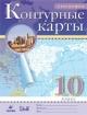 Контурные карты 10 кл. Экономическая и социальная география